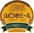 山口地ビール株式会社